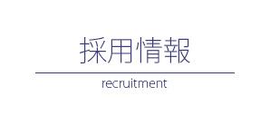 採用情報 recruitment